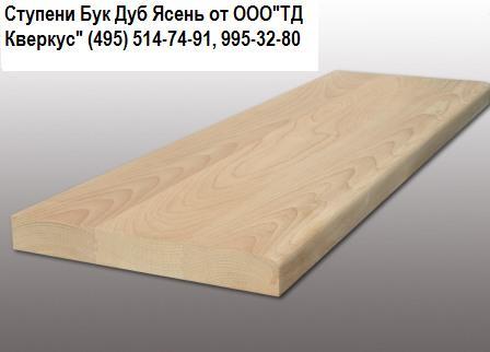Ступень 40x300x900 мм, бук в Туле – купить по низкой цене